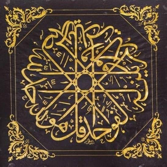 İHLÂS SURESİ (سورة الاخلاص) hattat: mustafa efendi, sülüs (h. 1327 Meşkin ortasında görülen 8 köşeli yıldızın anlamı : İslami literatürdeki anlamı 8 cennet demektir. Siyasetteki anlamı ise Zafer demektir. Selçukludan itibaren Türk devlet yönetimine görmiş hatta bir dönem ayyıldızlı Osmanlı bayrağının yıldızı olarak kullanılmış bu işaret.