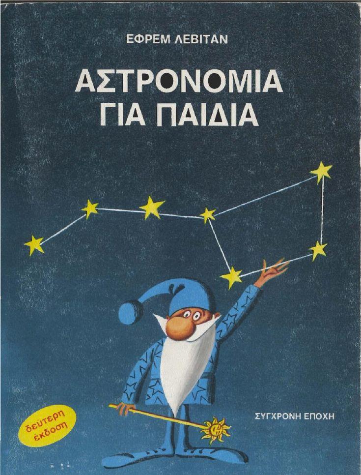 18-ASTRONOMIA GIA PAIDIA  No Description