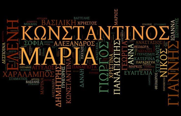 Δείτε όλα τα ελληνικά ονόματα και τι σημαίνει το καθένα. Crazynews.gr