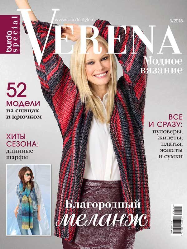 В новом номере журнала «Verena. Модное вязание» вас ждут жилеты, платья…
