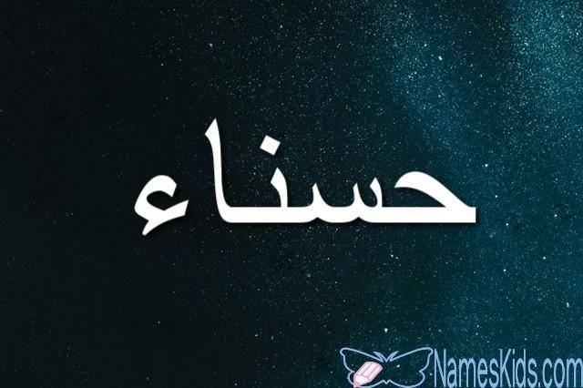 معنى اسم حسناء بالتفصيل الجمال Hasnaa اسم حسناء اسم حسناء بالانجليزية اسماء بنات Movie Posters Logos Poster