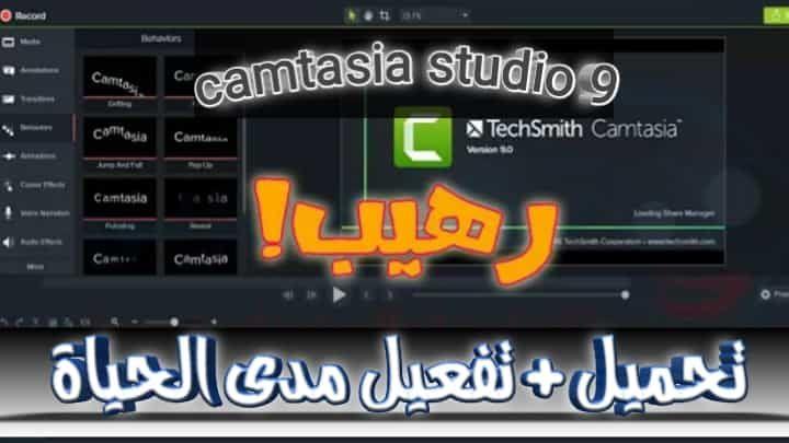 تحميل برنامج 2020 Camtasia Studio 9 آخر اصدار مع التفعيل مدى الحياة Studio