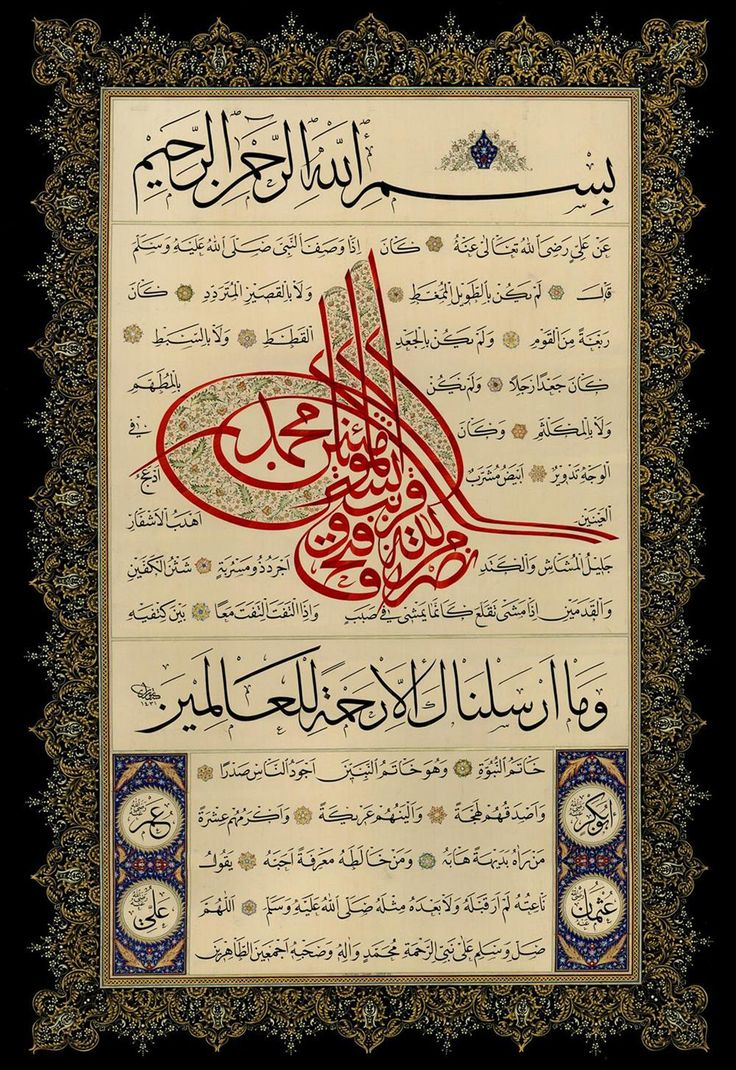 Hat ve Tezhib; Hilye-i Şerîf Hattat: Turan Sevgili, Hat Yazı Stili: Tuğra, Nesih, Sülüs