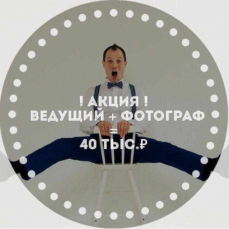 💥ТОЛЬКО 10 ДНЕЙ ДЕЙСТВУЕТ ТАКАЯ ЦЕНА!💥 Ведущий + Фотограф (Сборы невесты, ЗАГС, Прогулка)   #ведущий #ведущийнасвадьбу свадебный ведущий, Ведущий корпоратива, ведущий на выпускной, ведущий выпускного, ведущий москва, ведущий в москве, eventing event организация свадьбы, ведущий на свадьбу в Москве недорого, ведущий Московская область, ведущий Химки, ведущий Красногороск, ведущий Балашиха
