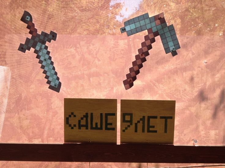 День рождения сына в стиле Майнкрафт minecraft party Оформление