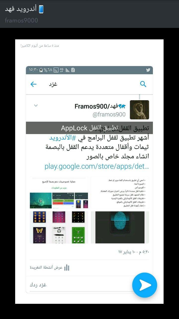 Pin By زينه On تقنيه App Shopping Desktop Screenshot