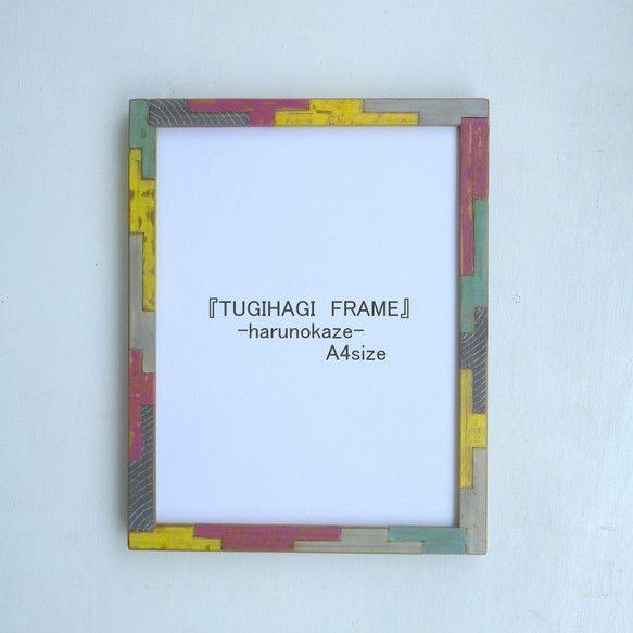 『 TUGIHAGI FRAME 』-harunokaze- ※こちらは「空犬さま」のみご購入できます。---------------------------...|ハンドメイド、手作り、手仕事品の通販・販売・購入ならCreema。