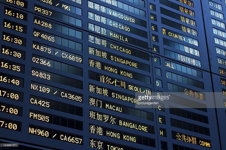 Stock Photo : International Departures Board at Shanghai Airpor