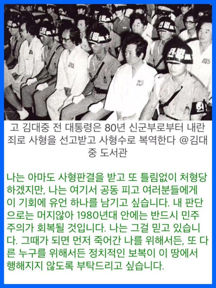 80년 김대중 대통령은 전두환 신군부로 부터 내란혐의로 사형 선고를 받고 유언을 남긴다. 30여년이 지난 지금 피로 지킨 민주주의는 유린 당하고 있고 국민은 협박 받고 있다. 다시는 이들을 용서해서는 안 된다.