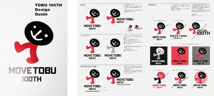 東武鉄道 鉄道会社グループの周年ロゴ
