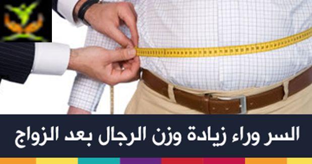 زيادة الوزن بعد الزواج للنساء والرجال أسبابه وكيفية الوقاية منه How To Plan