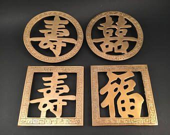 Vintage Brass Asian Symbols - Brass Wall Decor - Brass Wall Hanging - Gold Chinese Wall Art - Japanese Brass Letters - Brass Trivet - Brass