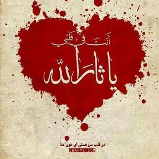 Maula Ali Shrine Wallpaper: 84 Best Images About Imam Al Hussain A.s الامام الحسين ع