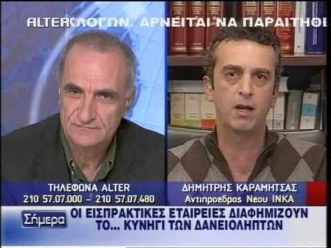 Τηλεοπτική συνέντευξη - 12.11.2008  Ο Συνήγορος του Καταναλωτή κ. Ευάγγελος Ζερβέας στo Δελτίο Ειδήσεων του ALTER (Εισπρακτικές Εταιρείες) .