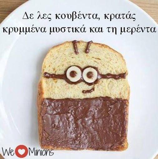 We Love Minions (W.L.M.) - Κοινότητα - Google+