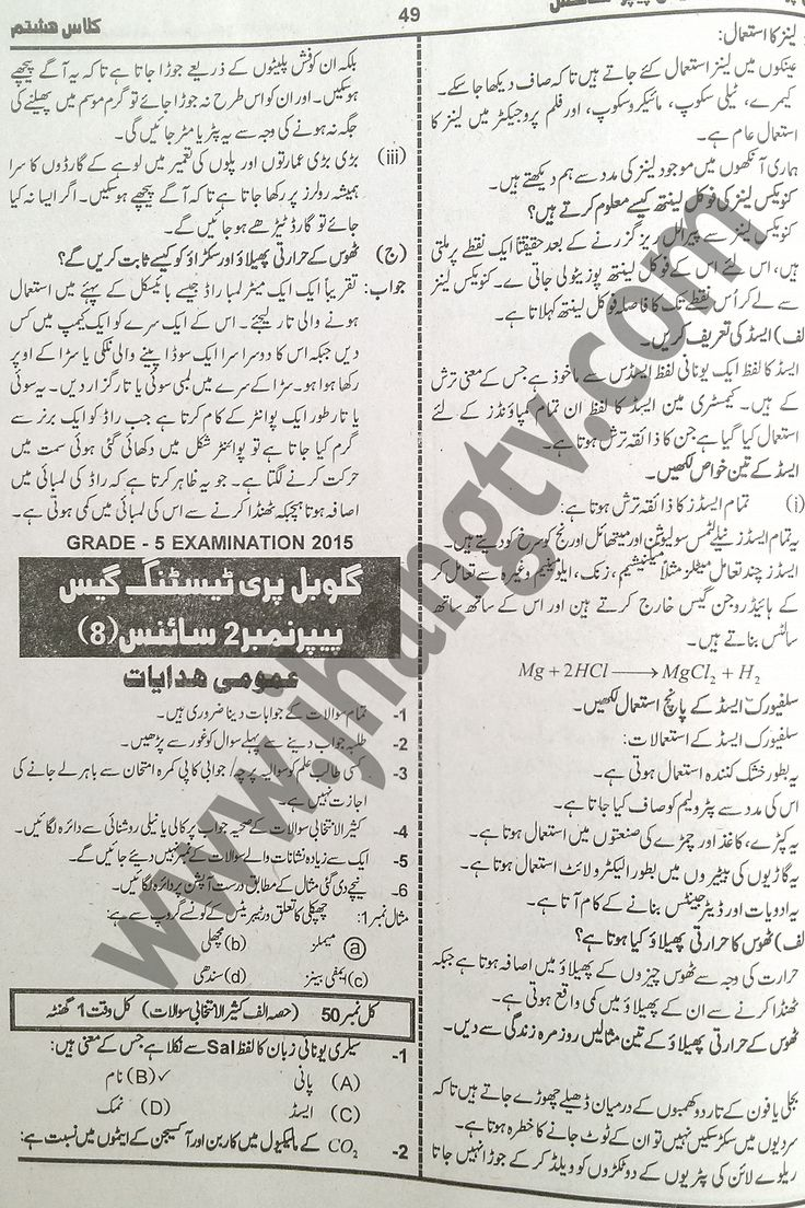 8th class science guess papers 2015 urdu medium 7 holidays and 8th class science guess papers 2015 urdu medium 7 holidays and events pinterest fandeluxe Choice Image