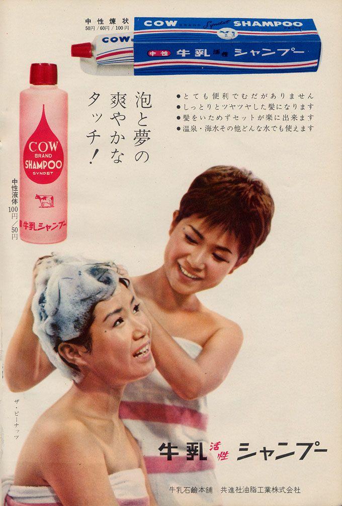 咲和37年 牛乳石鹸(ザ・ピーナッツ)