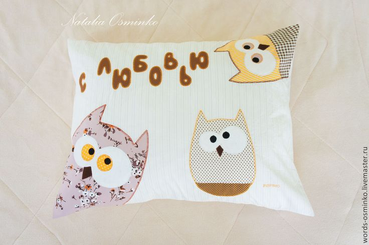 Купить Подушка Три совенка, 50х60 см / подушка с совой - бежевый, подушка на диван