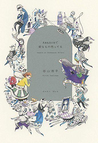 Amazonで変なもの売ってる 谷山浩子, http://www.amazon.co.jp/dp/4781611788/ref=cm_sw_r_pi_dp_3xX1tb0A6XKY6