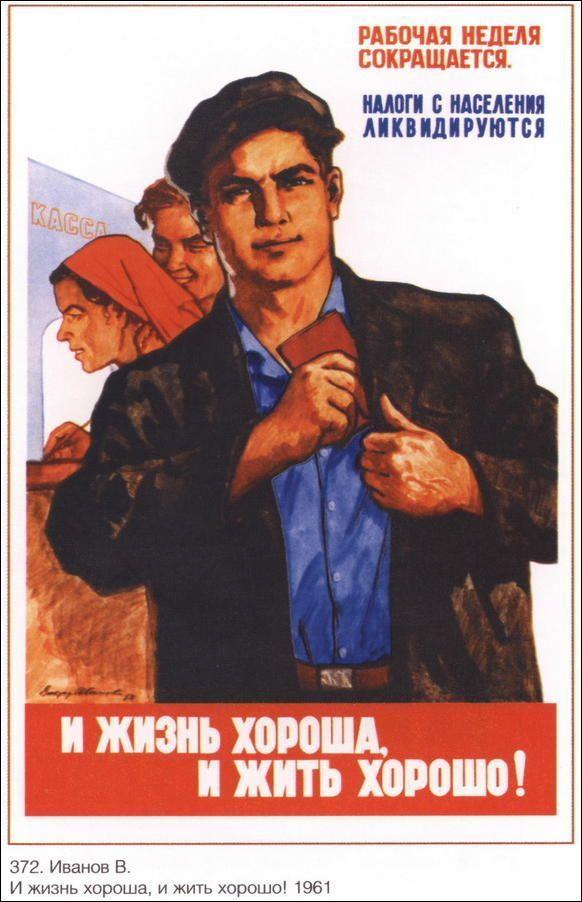 плакат  ссср