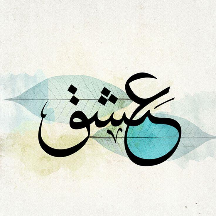 خط عربي مزخرف ، عشق، تصميم جرافيكي