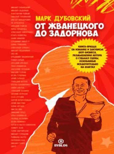 Марк Дубовский. От Жванецкого до Задорнова (2015) FB2,EPUB,MOBI
