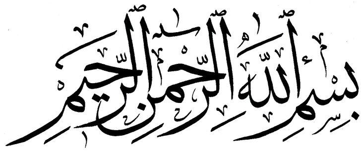 صور بسم الله الرحمن الرحيم خلفيات البسملة ميكساتك Islamic Wall Art Calligraphy Art