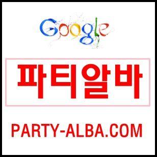 유흥구인 유흥구직 파티알바