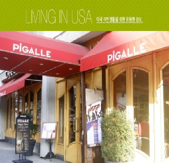 Living in USA: C'est magnifique 남서부 지방 프랑스 요리 '피갈'  Pigalle, a French restaurant located in New York City, has unique dishes that please many New Yorkers. Pigalle's tangy sauces and Pigalle's delicious wine are what bring Pigalle to the top of the list. Click on the link below to read about Pigalle's specialities!   *Click on the link below to explore the Mom and I Naver blog*  http://blog.naver.com/PostThumbnailView.nhn?blogId=mplusmedia=40193974845=9