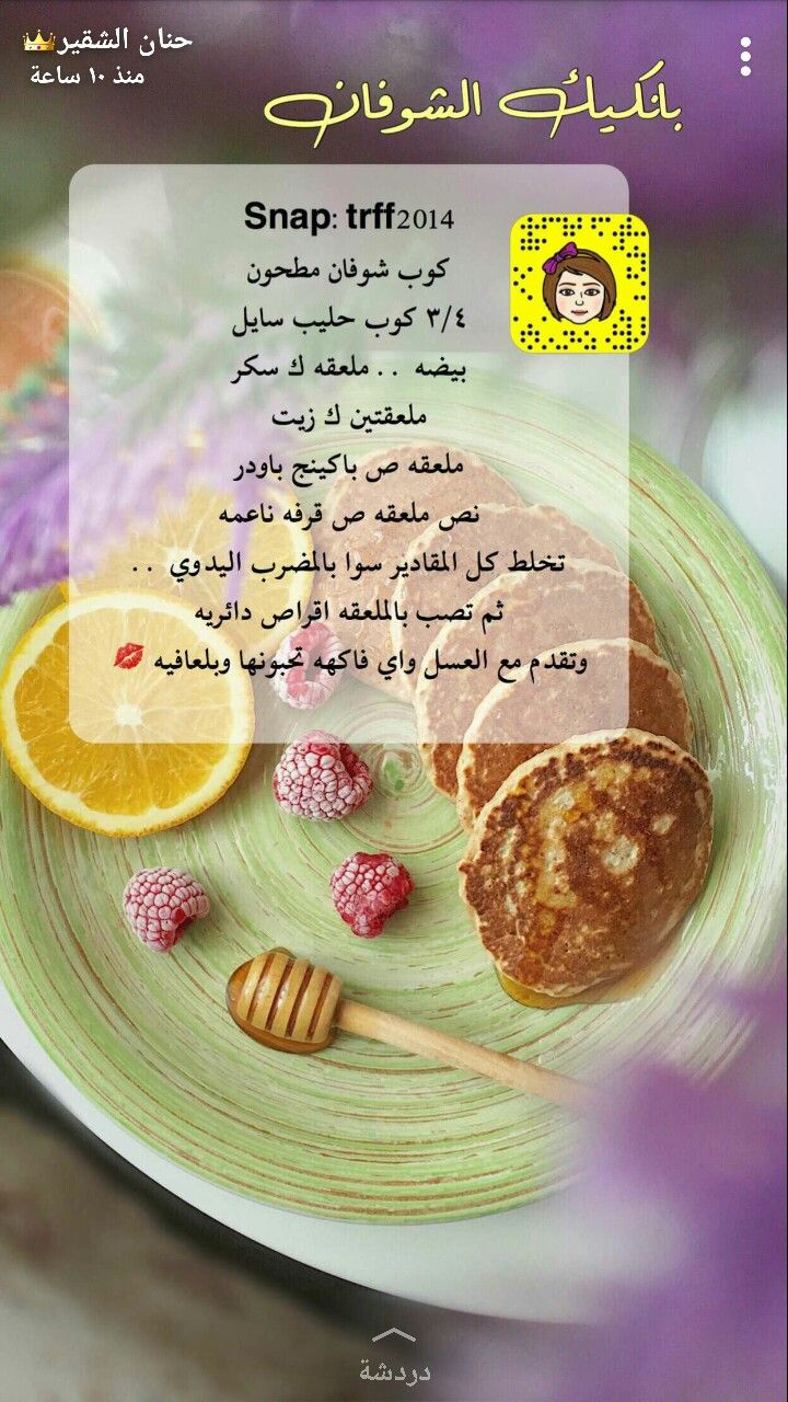 بان كيك الشوفان Cookout Food Cooking Recipes Desserts Food Recipies