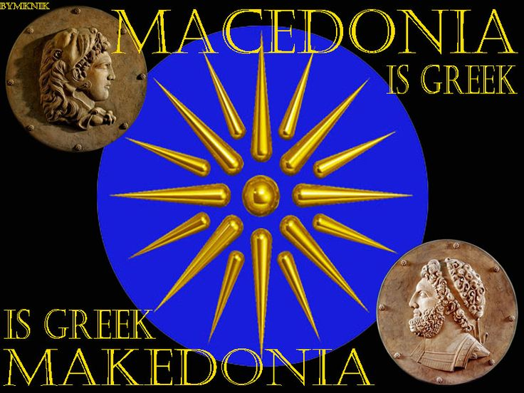macedonia greece | MACEDONIA IS GREEK by Hellenicfighter