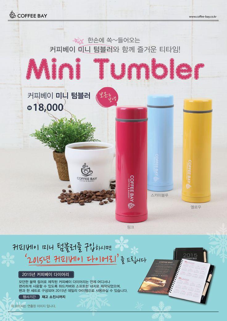 COFFEE BAY Mini Tumbler_커피베이 미니텀블러 ♥