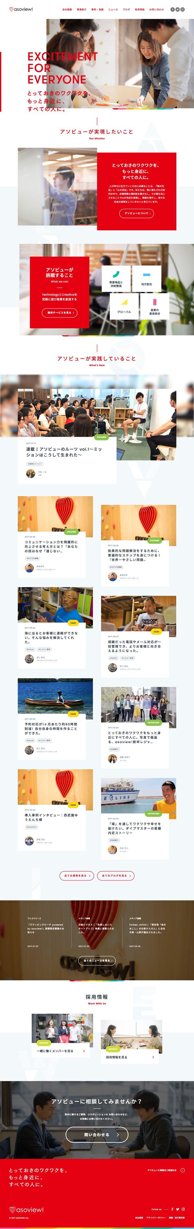 アソビュー株式会社 : 81-web.com【Webデザイン リンク集】
