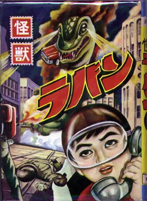 東真一郎 (水木しげる)『怪獣ラバン』