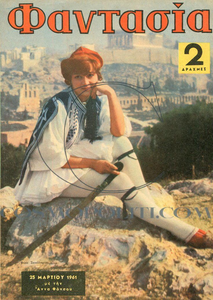 March 25 - Anna Fonsou (1961)