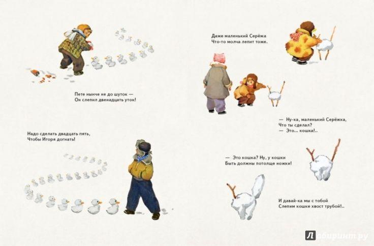 Иллюстрация 4 из 5 для Зимние забавы - Евгений Мигунов | Лабиринт - книги. Источник: Лабиринт