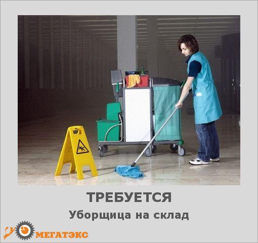 САНКТ-ПЕТЕРБУРГ  Уборщица на склад  Требования: - наличие патента на 78 регион; - активность; - готовность к работе на ногах.  Обязанности: - работа на складе с одеждой; - сухая и влажная уборка; - уборка складских помещений.  Условия: - график работы 6/1 с 08.00 до 20.00; - выплаты 2 раза в месяц; - место работы в п.Шушары, предоставляется бесплатная развозка от м.Купчино и Пр.Ветеранов.  Тел.: 8 (960) 274-02-17  #работа #работа_в_спб #вакансии_в_спб #санкт_петербург #спб