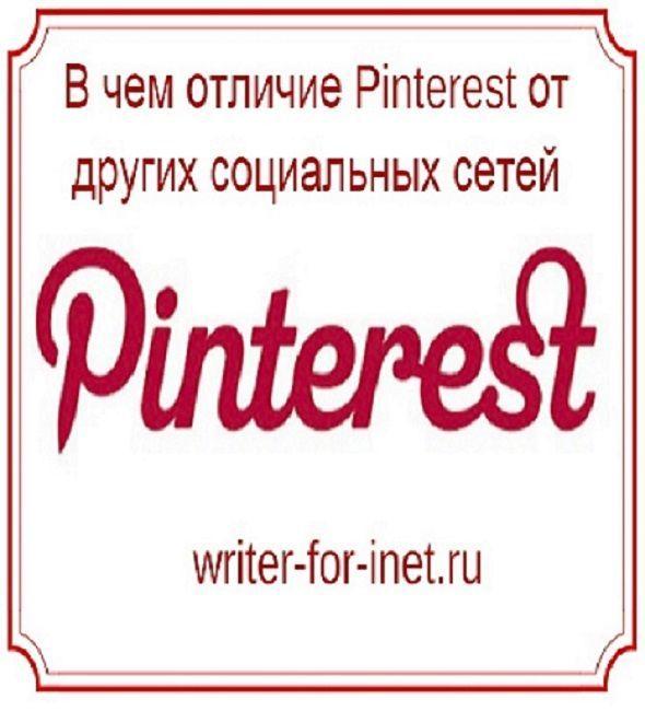 Особенности работы в Pinterest и отличие платформы от социальных сетей: краткий обзор для лучшего понимания и применения фишек Пинтерест для продвижения и продаж при помощи пинов от сайта #pinterestнарусском #pinterestmarketing #pinterestдлябизнеса