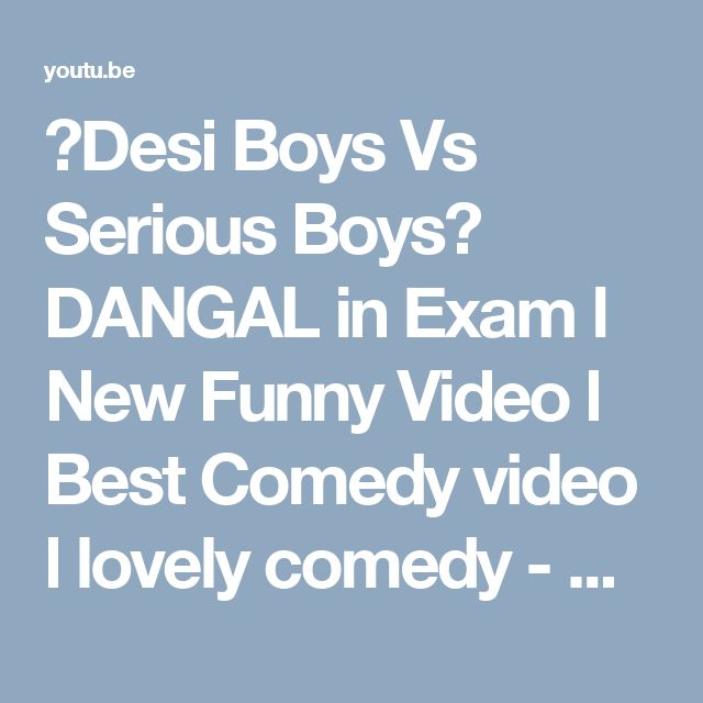 😜Desi Boys Vs Serious Boys🤓 DANGAL in Exam l New Funny Video  l Best Comedy video  l lovely comedy - YouTube