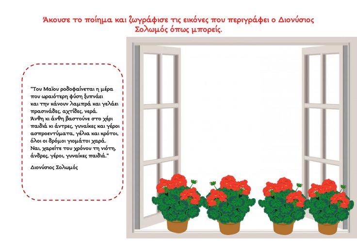 στάση νηπιαγωγείο: Άνοιξη-Πρωτομαγιά