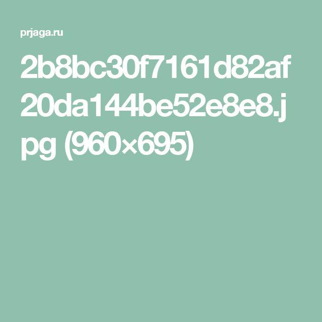 2b8bc30f7161d82af20da144be52e8e8.jpg (960×695)