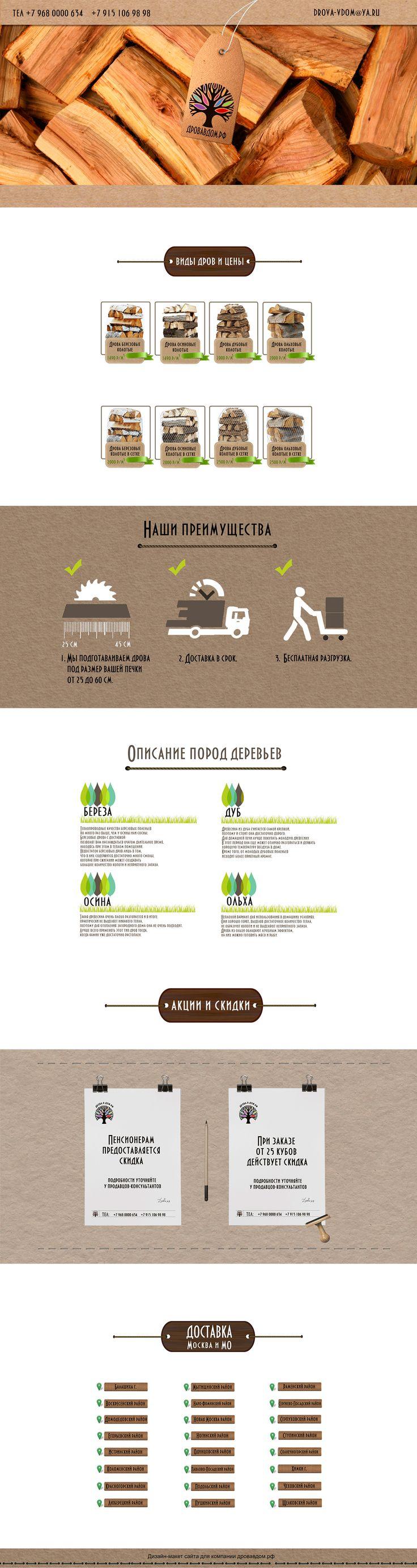 Ознакомьтесь с моим проектом в @Behance: «Дизайн сайта дровавдом.рф» https://www.behance.net/gallery/46966895/dizajn-sajta-drovavdomrf