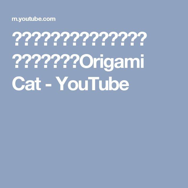 簡単 折り紙 : 折り紙 猫 簡単 : fi.pinterest.com