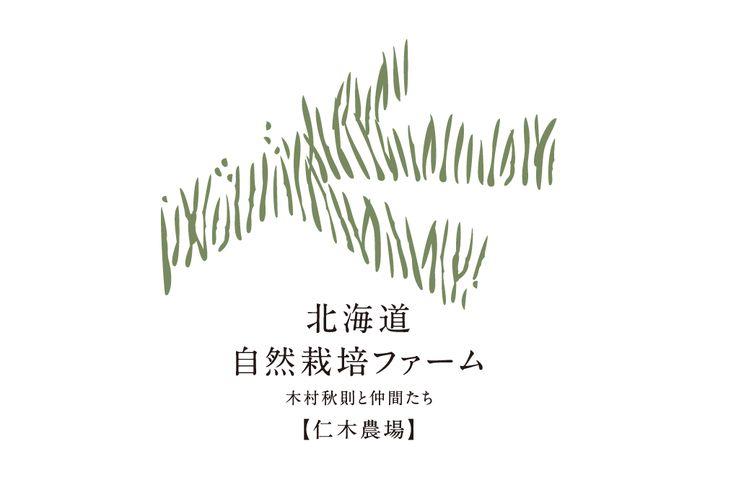 自然栽培ファーム