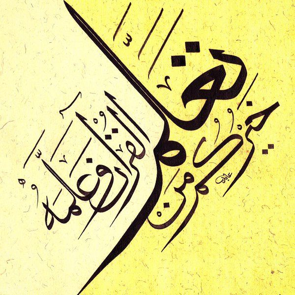 663 Best Images About Arabic Calligraphy On