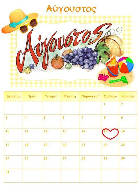 Καλό Μήνα : Αύγουστος 2015 εορτολόγιο ~ Δημιουργία - Επικοινωνία