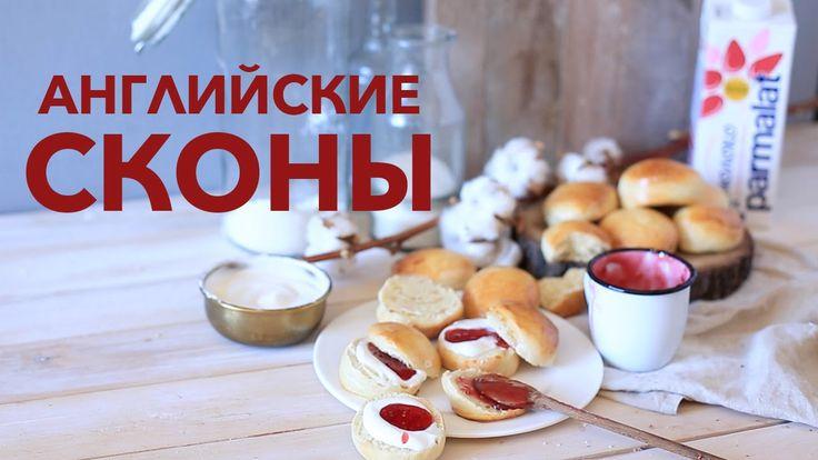 Английские сконы [Рецепты Bon Appetit]#taste#delicious#lunch#office
