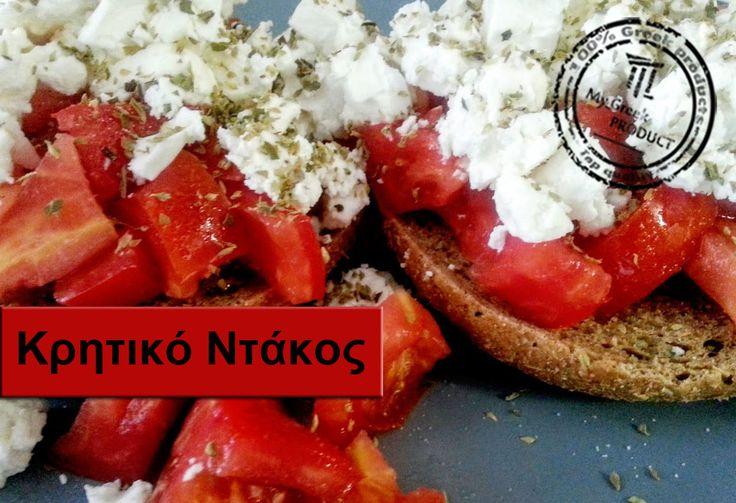 Τι πιο εύκολο και απολαυστικό για να ετοιμάσεις το καλοκαίρι από Κρητικό Ντάκος????????????? Πανεύκολη συνταγή αλλά με απολαυστική γεύση. Συνδυάστε το με μία παγωμένη Μπύρα.  So delicious, summer recipe, cretan Ntakos  #recipe   #greece   #onlineshopping   #greekproduct