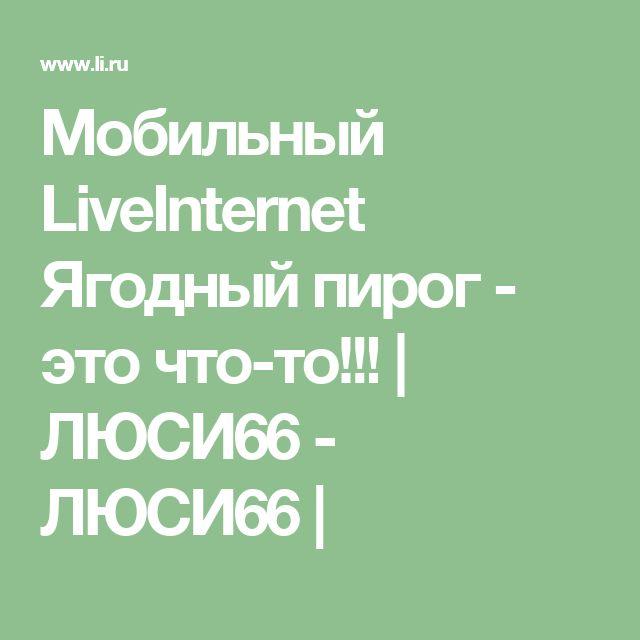 Мобильный LiveInternet Ягодный пирог - это что-то!!! | ЛЮСИ66 - ЛЮСИ66 |