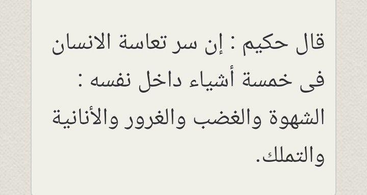 من أقوال الحكماء Sabiduria